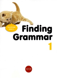 Finding Grammar. 1(CD1장포함)