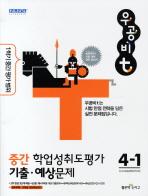 중간 학업성취도평가 기출예상문제 4-1(2011)