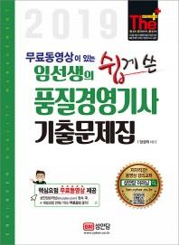 임선생의 쉽게 쓴 품질경영기사 기출문제집(2019)(무료동영상이 있는)