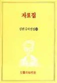 자료집(김현문학전집 16)
