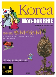 영어로 읽는 먼나라 이웃나라. 9 : 우리나라 KOREA //2003