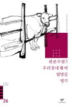 관촌수필5 우리동네 황씨 영명길 영기 외(20세기 한국소설 26)
