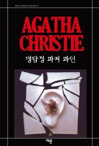 명탐정 파커 파인(AGATHA CHRISTIE 35)