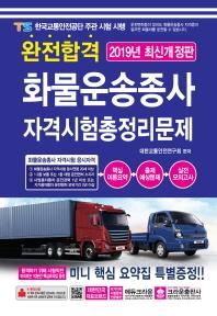 화물운송종사 자격시험 총정리문제(2019)(8절)