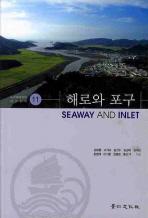 해로와 포구(도서해양문화 연구총서 11)