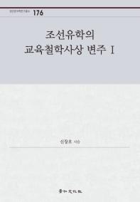 조선유학의 교육철학사상 변주. 1(경인한국학연구총서 176)(양장본 HardCover)