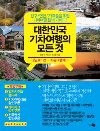 대한민국 기차여행의 모든 것(열차시간표핸디북1권포함)