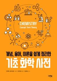 기초 화학 사전(개념, 용어, 이론을 쉽게 정리한)