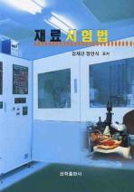 재료시험법 [2018] /새책수준  ☞ 서고위치:SF 3  *[구매하시면 품절로 표기 됩니다]