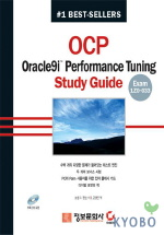 OCP ORACLE9I PERFORMANCE TUNING STUDY GUIDE(1Z0-033)