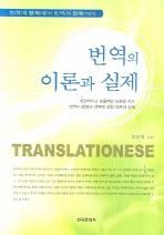번역의 이론과 실제