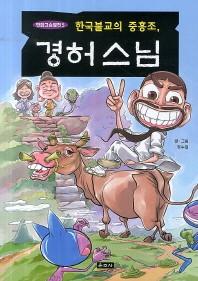 경허스님(한국불교의 중흥조)(만화고승열전 5)
