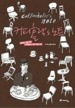 커피홀릭'S 노트(반양장)