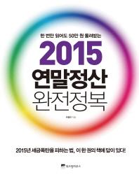 2015 연말정산 완전정복