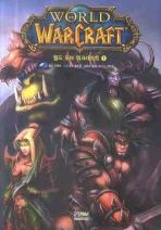 월드 오브 워크래프트. 1