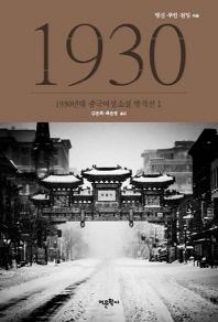 1930년대 중국여성소설 명작선. 1