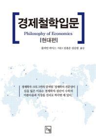 경제철학 입문: 현대편