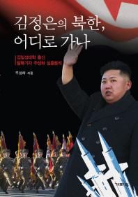 김정은의 북한 어디로 가나