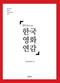 한국영화연감(2015)