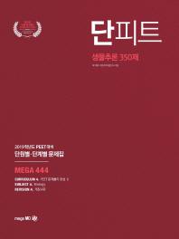 생물추론 350제 단원별 단계별 문제집(2019)(단피트)