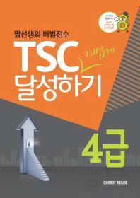 TSC 가볍게 달성하기 4급