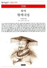 황제내경(책세상문고 고전의세계 36)