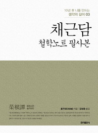 채근담: 철학노트 필사본 /홍익출판사/2-000