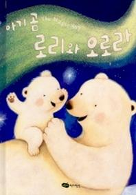 아기곰 로리와 오로라(꼬맹이 마음 13)