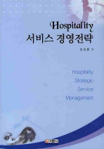 HOSPITALITY 서비스 경영전략(양장본 HardCover)
