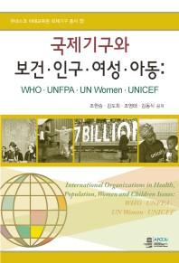 국제기구와 보건 인구 여성 아동(유네스코 아태교육원 국제기구 총서 5)