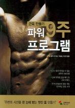근육 만들기 9주 파워 프로그램