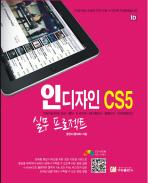 인디자인 CS5 실무 프로젝트(CD1장포함)