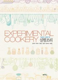실험조리(Experimental Cookery)(핵심원리 이해를 위한)