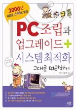 PC조립과 업그레이드 + 시스템최적화
