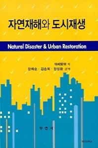 자연재해와 도시재생