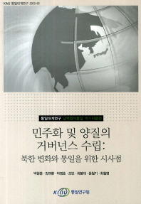 민주화 및 양질의 거버넌스 수립: 북한 변화와 통일을 위한 시사점