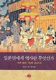 일본인에게 역사란 무엇인가