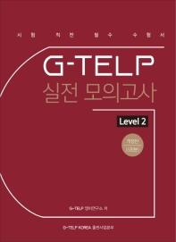 G-TELP 실전 모의고사 Level. 2(5회분)(개정판)