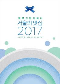 서울의 맛집(2017)(블루리본 서베이)