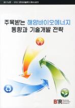 주목받는 해양바이오에너지 동향과 기술개발 전략(2011)(27대 그린테크놀로지 정보)