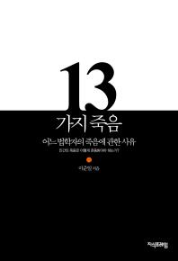 13가지 죽음