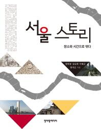 서울 스토리