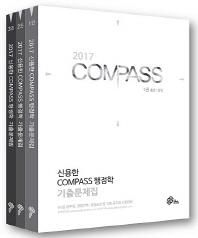 신용한 Compass 행정학 기출문제집 세트(2017)(전3권)