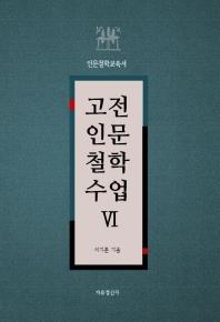 고전인문철학수업. 6