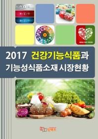 건강기능식품과 기능성식품소재 시장현황(2017)