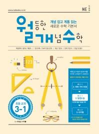 초등 교과 수학 3-1(2017)(월등한 개념 수학)