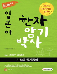 일본어 한자암기박사(신버전)(CD1장포함)