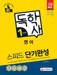 독학사 1단계 영어(필수과목) 스피드 단기완성(2018)(신)(개정판)