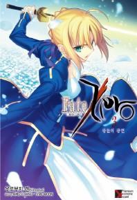 Fate Zero(����Ʈ ����). 3: �յ��� ����