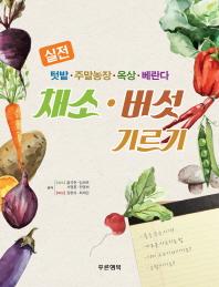 텃밭, 주말농장, 옥상, 베란다 채소 버섯 기르기(실전)